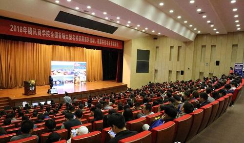 2018年mba商学院首场大型名校巡展活动成功举行图片