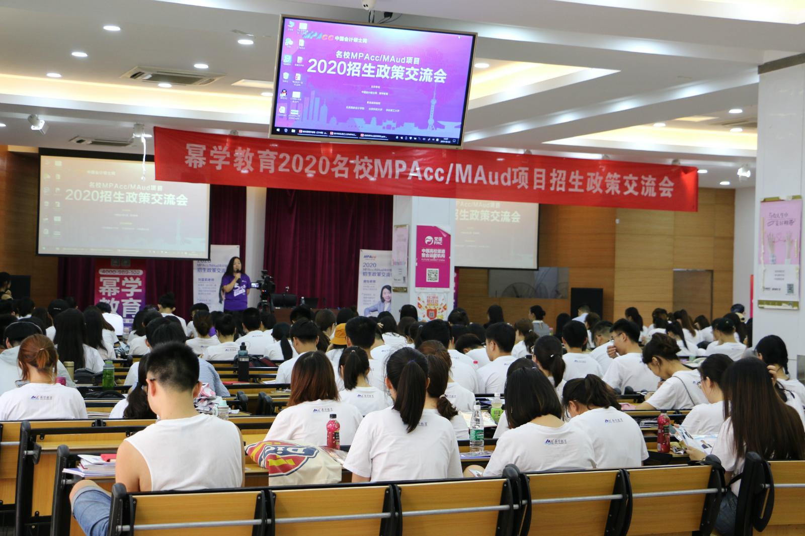 2020高校MPAcc/MAud项目招生政策交流会成功举办!